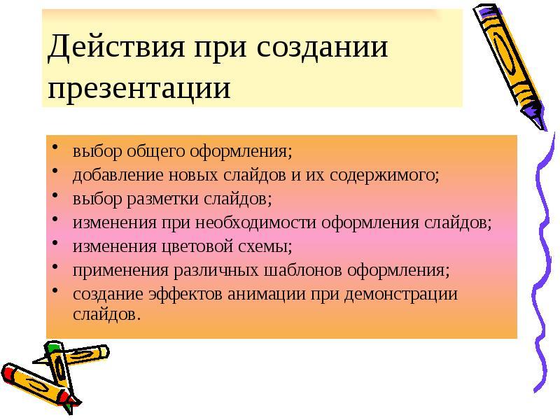 Действия при создании сайта ооо компания техмашкомплект пенза сайт