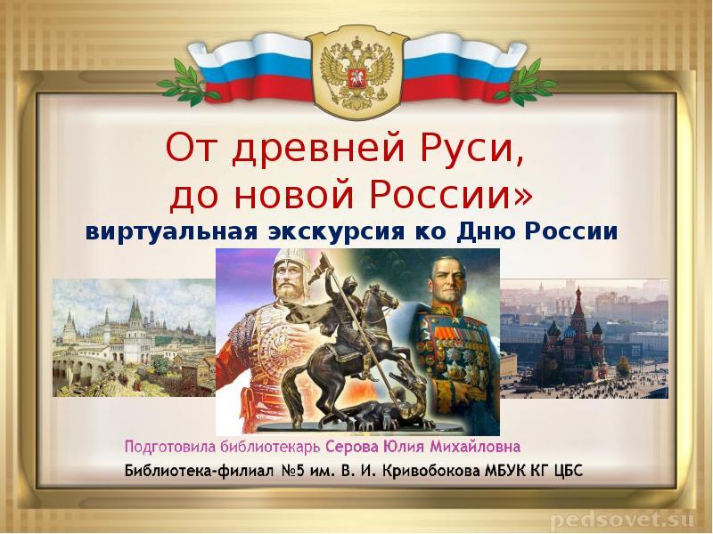 для от древней руси до новой россии викторина ведическая