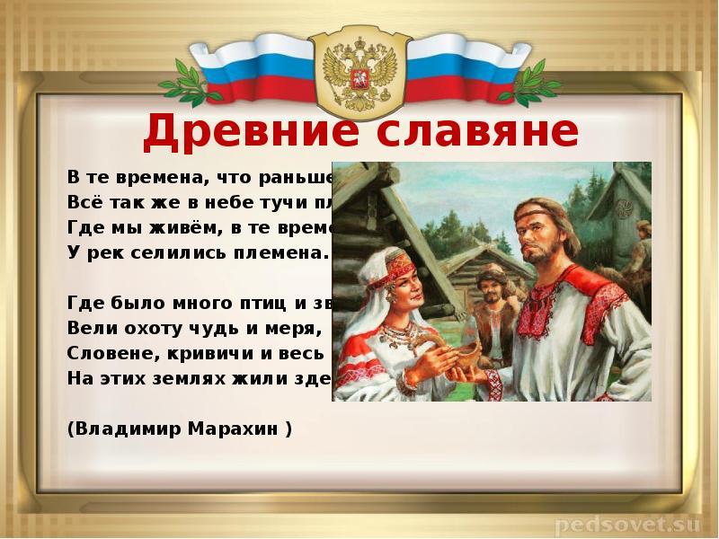 от древней руси до новой россии викторина надо забывать