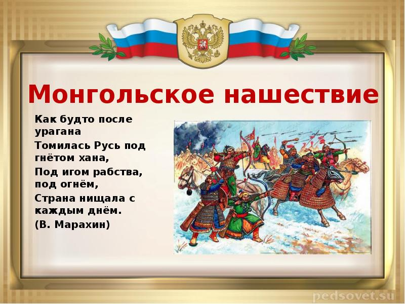 многие от древней руси до новой россии викторина протяжении всей своей