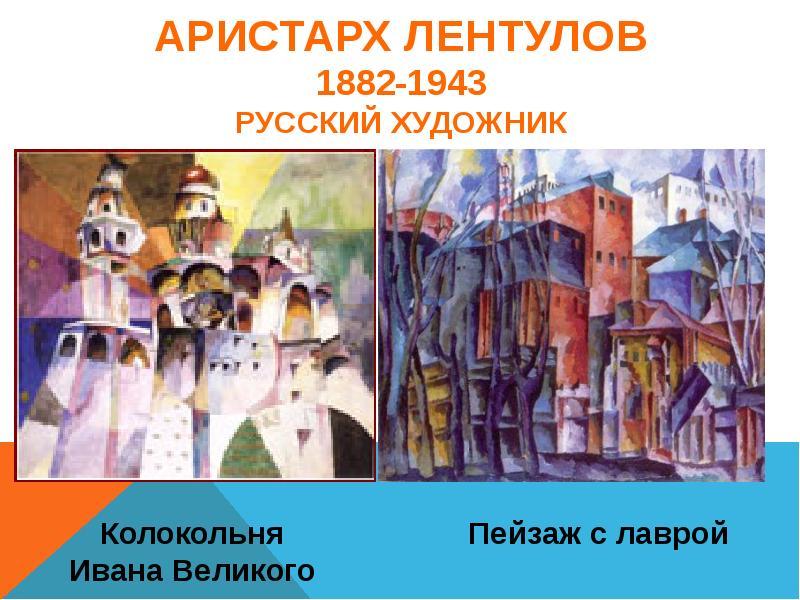 Футуризм в литературе - черты, представители, значение