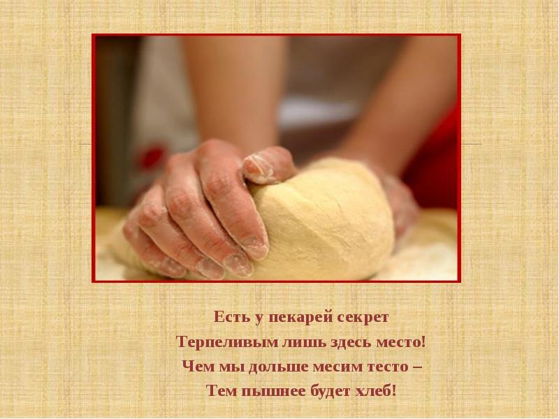 стихи про пекаря хлеба есть кладешь