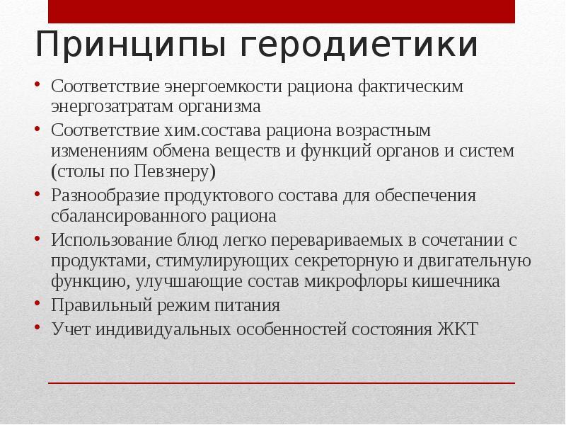 Старческий возраст со скольки лет в россии - Законы
